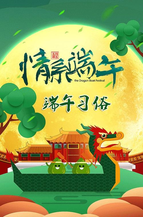 Happy Dragon Boat Festival & Holiday Notice